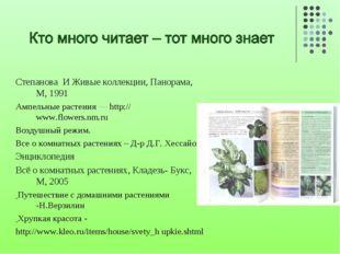 Степанова И Живые коллекции, Панорама, М, 1991 Ампельные растения — http://