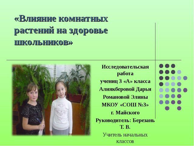«Влияние комнатных растений на здоровье школьников» Исследовательская работа...