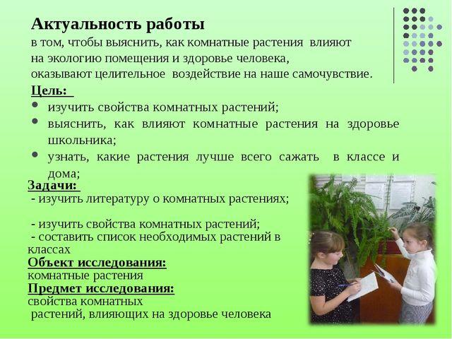 Актуальность работы в том, чтобы выяснить, как комнатные растения влияют на э...