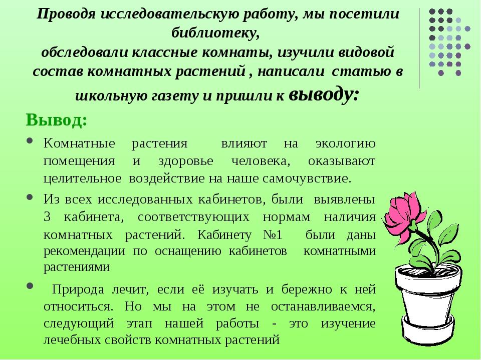 Вывод: Комнатные растения влияют на экологию помещения и здоровье человека, о...