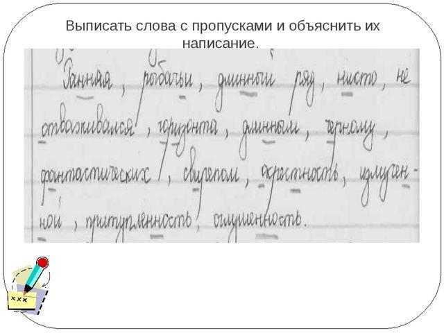 Выписать слова с пропусками и объяснить их написание.