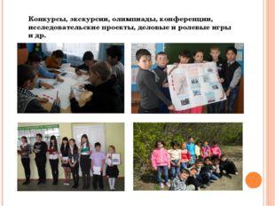 Конкурсы, экскурсии, олимпиады, конференции, исследовательские проекты, делов