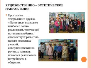 ХУДОЖЕСТВЕННО – ЭСТЕТИЧЕСКОЕ НАПРАВЛЕНИЕ Программа театрального кружка «Петру