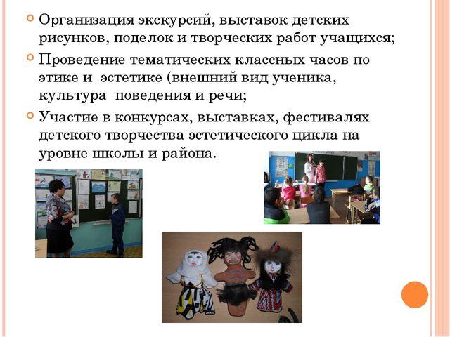 Организация экскурсий, выставок детских рисунков, поделок и творческих работ...