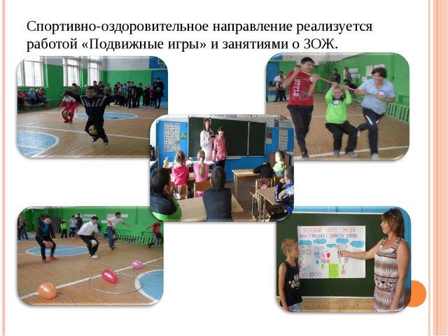 Спортивно-оздоровительное направление реализуется работой «Подвижные игры» и...