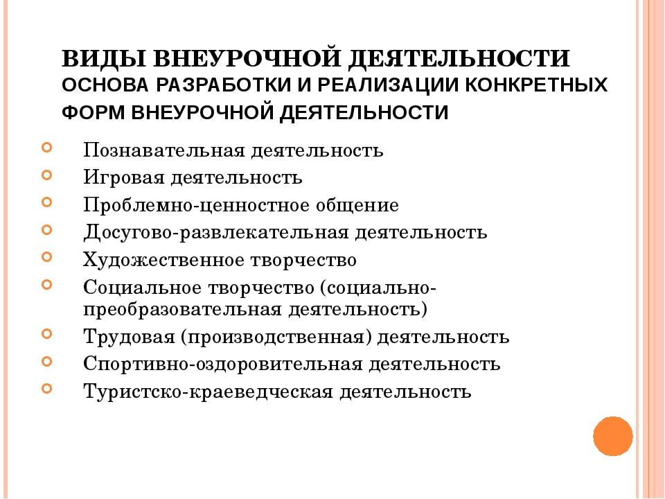 ВИДЫ ВНЕУРОЧНОЙ ДЕЯТЕЛЬНОСТИ ОСНОВА РАЗРАБОТКИ И РЕАЛИЗАЦИИ КОНКРЕТНЫХ ФОРМ В...