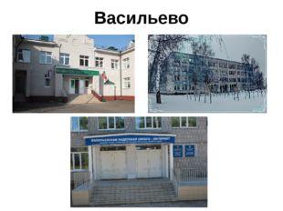Васильево