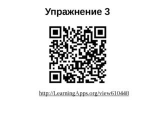Упражнение 3 http://LearningApps.org/view610448