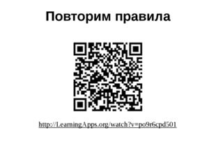 Повторим правила http://LearningApps.org/watch?v=po9r6cpd501