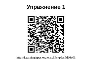 Упражнение 1 http://LearningApps.org/watch?v=p8as7db6n01