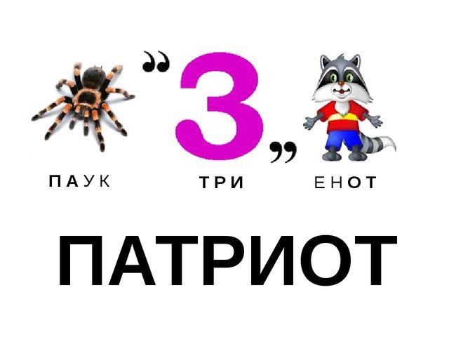 П А У К Т Р И Е Н О Т ПАТРИОТ