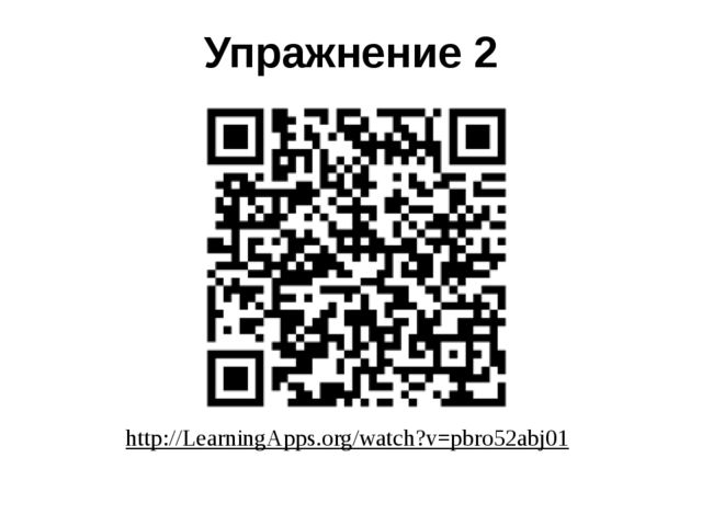 Упражнение 2 http://LearningApps.org/watch?v=pbro52abj01