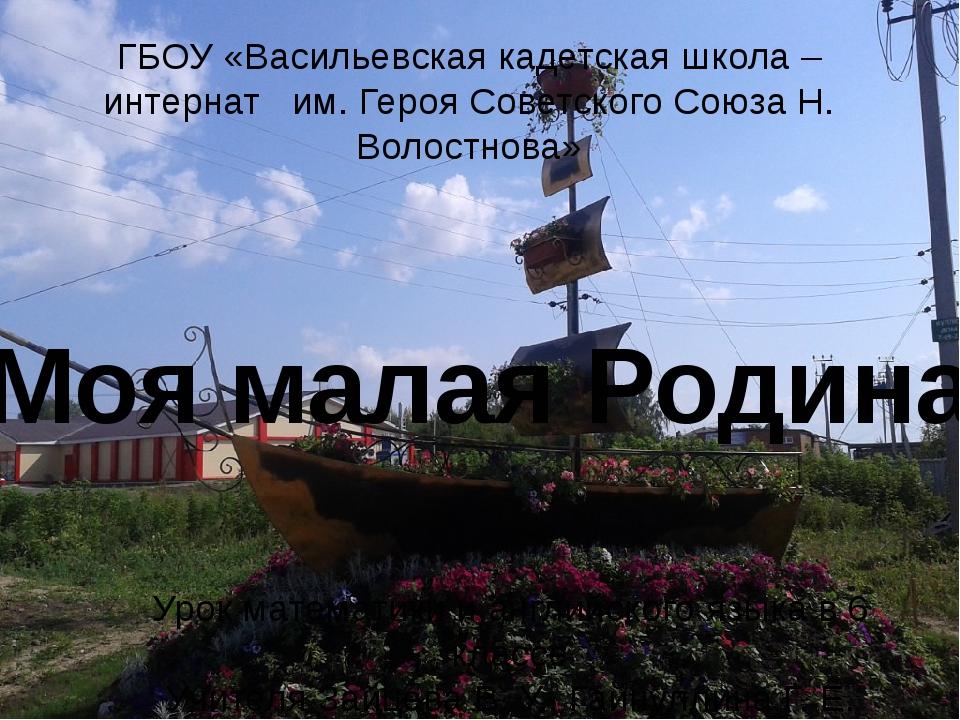 ГБОУ «Васильевская кадетская школа – интернат им. Героя Советского Союза Н. В...