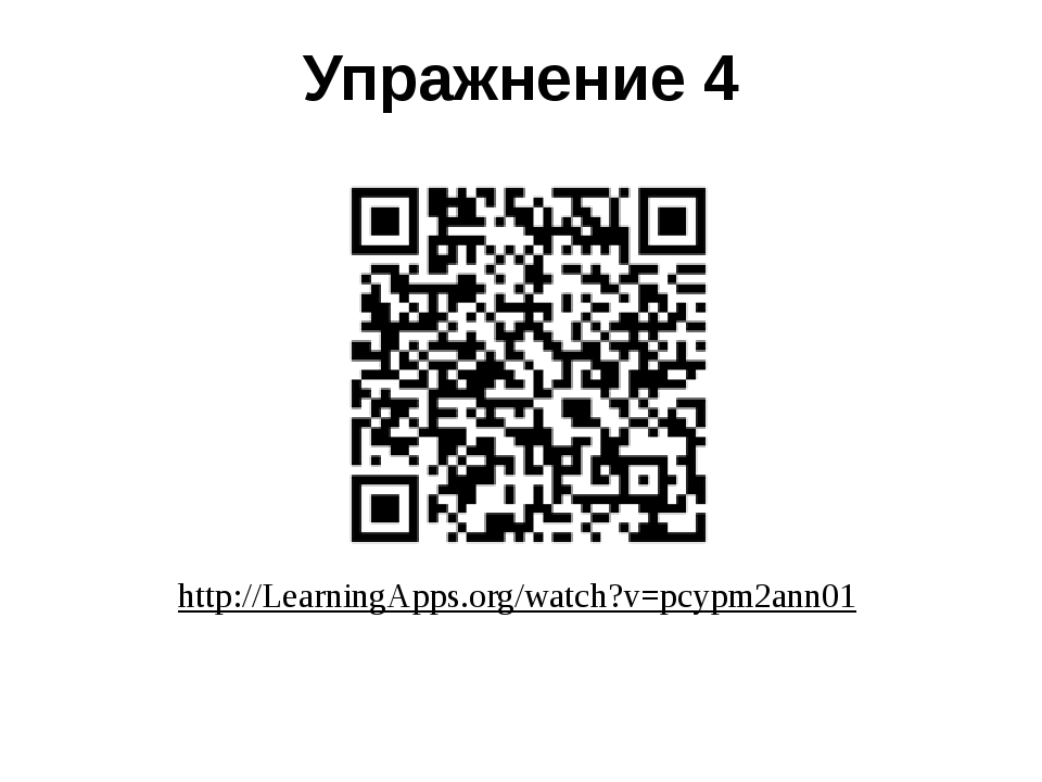 Упражнение 4 http://LearningApps.org/watch?v=pcypm2ann01