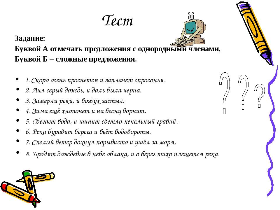 Тест Задание: Буквой А отмечать предложения с однородными членами, Буквой Б –...