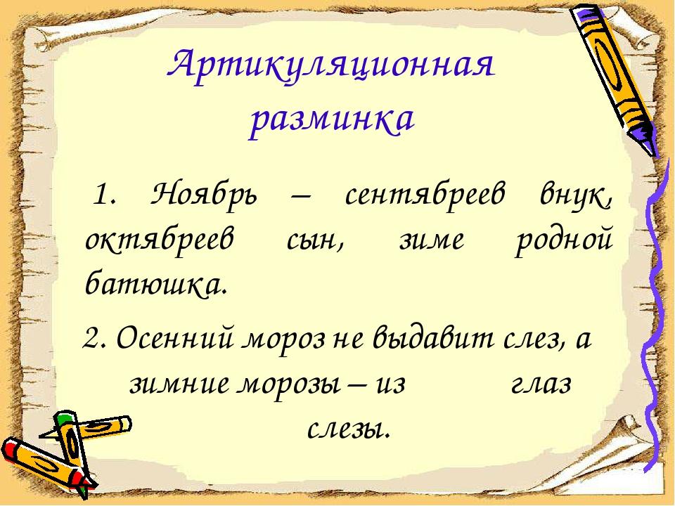 Артикуляционная разминка 1. Ноябрь – сентябреев внук, октябреев сын, зиме род...