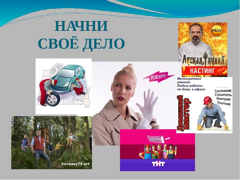 НАЧНИ СВОЁ ДЕЛО