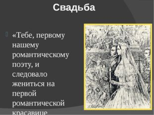 Свадьба «Тебе, первому нашему романтическому поэту, и следовало жениться на п