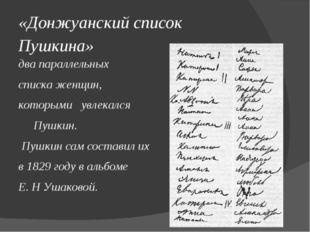 «Донжуанский список Пушкина» два параллельных списка женщин, которыми увлека