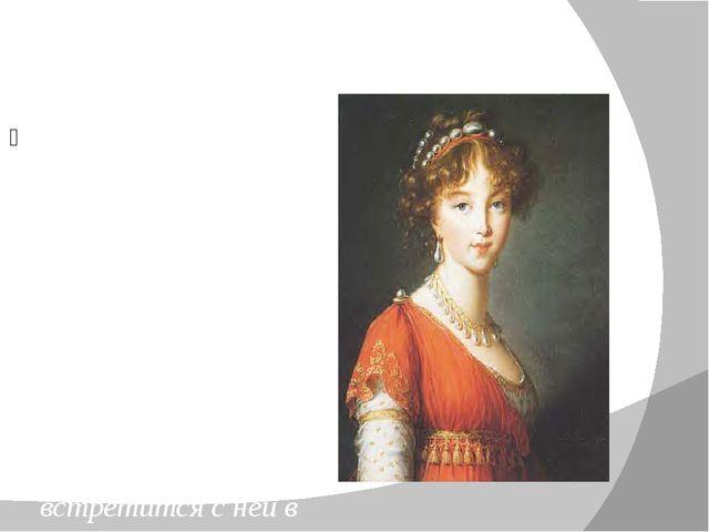 Анна Петровна Керн Ранней весной 1819 года в Петербурге у Олениных Пушкин по...
