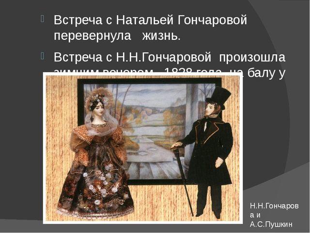 Встреча с Натальей Гончаровой перевернула жизнь. Встреча с Н.Н.Гончаровой про...