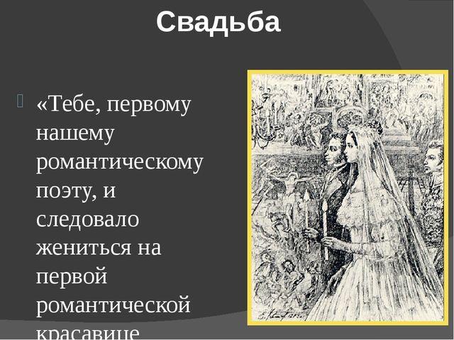 Свадьба «Тебе, первому нашему романтическому поэту, и следовало жениться на п...