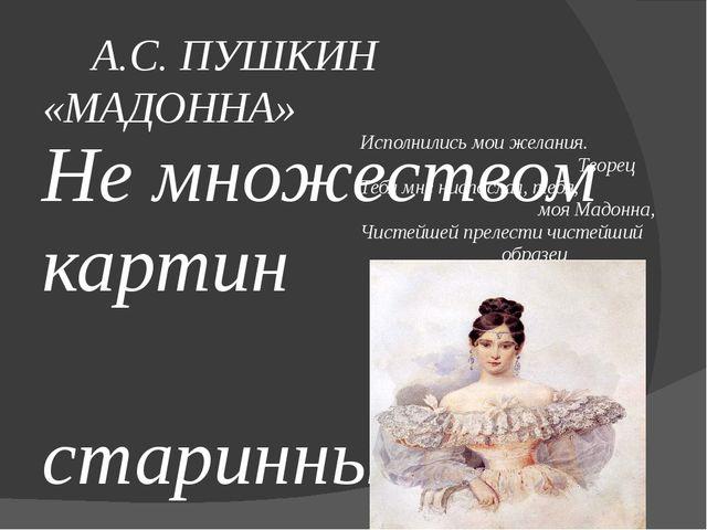 А.С. ПУШКИН «МАДОННА» Не множеством картин старинных мастеров Украсить я все...