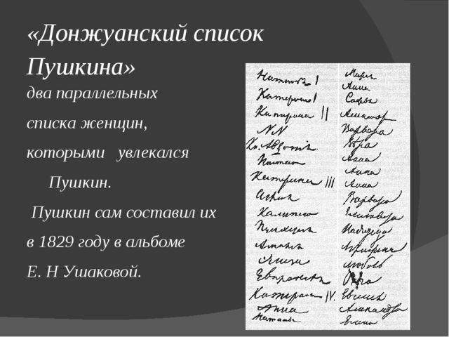 «Донжуанский список Пушкина» два параллельных списка женщин, которыми увлека...