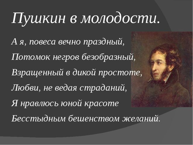 Пушкин в молодости. А я, повеса вечно праздный, Потомок негров безобразный, В...