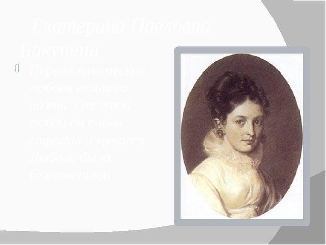 Екатерина Павловна Бакунина Первая юношеская любовь великого поэта. От этой...