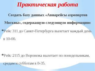 Практическая работа Создать базу данных «Авиарейсы аэропортов Москвы», содерж