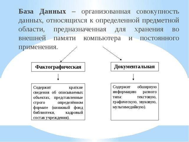 База Данных – организованная совокупность данных, относящихся к определенной...