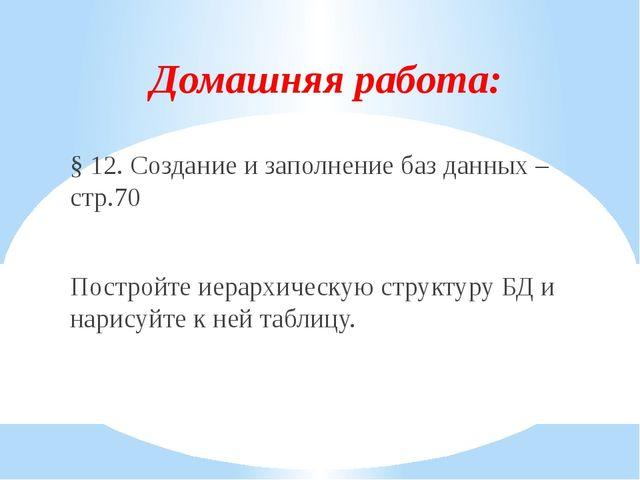 Домашняя работа: § 12. Создание и заполнение баз данных – стр.70 Постройте ие...