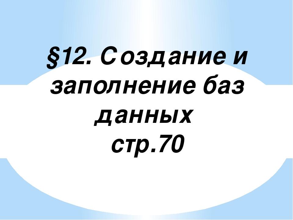 §12. Создание и заполнение баз данных стр.70