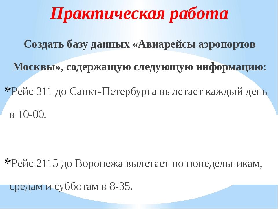 Практическая работа Создать базу данных «Авиарейсы аэропортов Москвы», содерж...