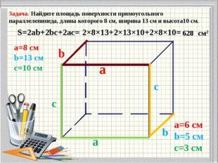 Задача. Найдите площадь поверхности прямоугольного параллелепипеда, длина кот
