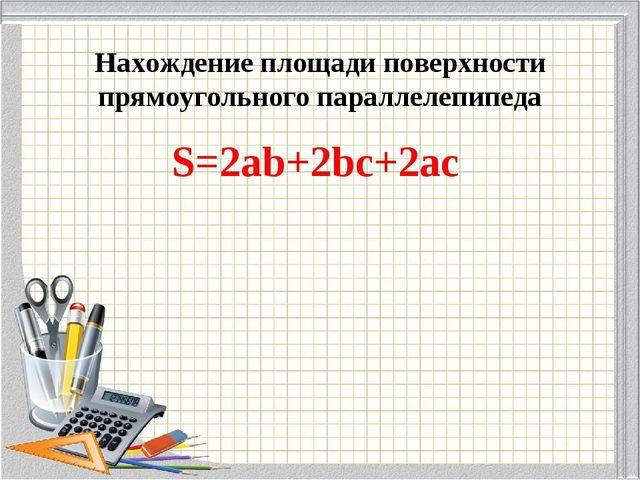 S=2ab+2bc+2ac Нахождение площади поверхности прямоугольного параллелепипеда