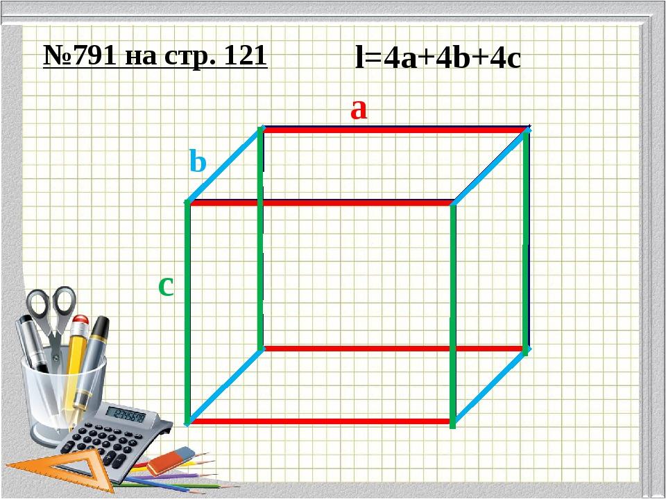 №791 на стр. 121 a b c l=4a+4b+4c