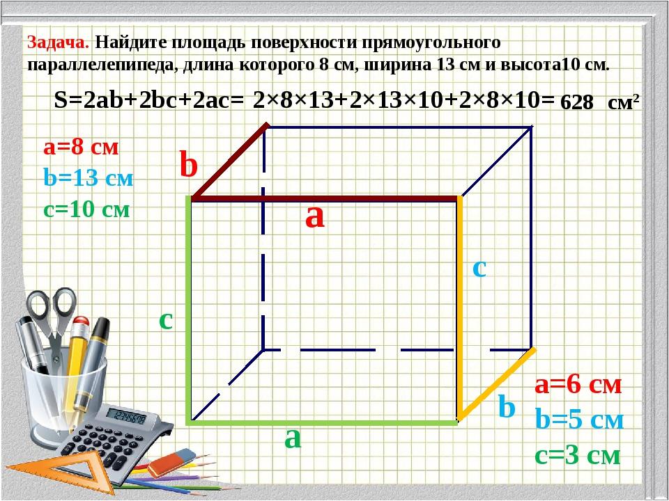 Задача. Найдите площадь поверхности прямоугольного параллелепипеда, длина кот...