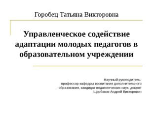 Горобец Татьяна Викторовна Управленческое содействие адаптации молодых педаго