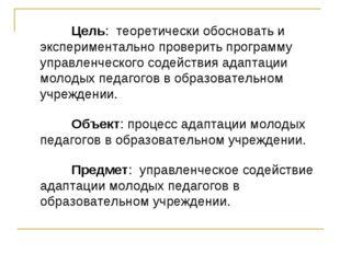 Цель: теоретически обосновать и экспериментально проверить программу управле