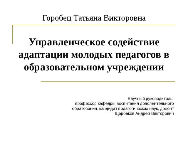 Горобец Татьяна Викторовна Управленческое содействие адаптации молодых педаго...