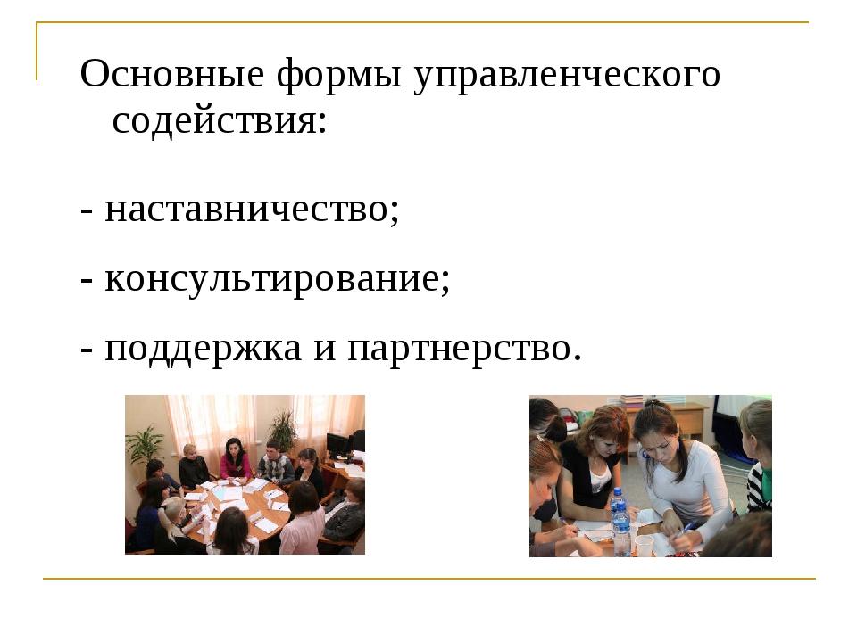 Основные формы управленческого содействия: - наставничество; - консультирован...