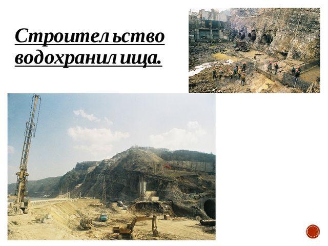 Строительство водохранилища.
