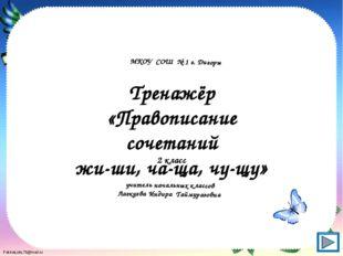 МКОУ СОШ № 1 г. Дигоры учитель начальных классов Лагкуева Индира Таймуразовна