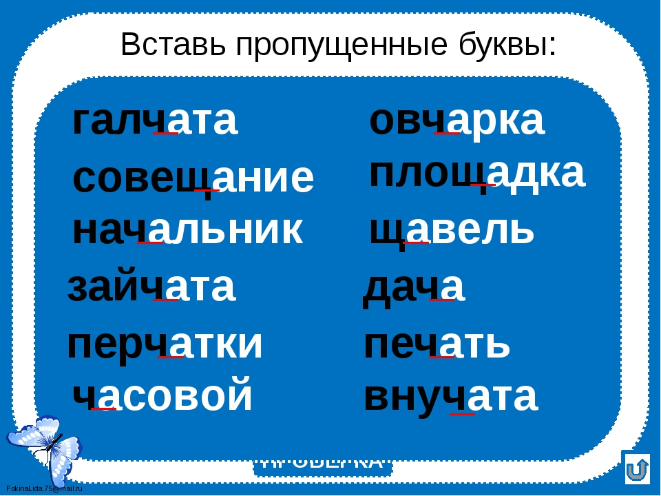 Вставь пропущенные буквы: ПРОВЕРКА FokinaLida.75@mail.ru