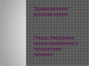 Традиционная русская кухня. Пища. Народные песни связанные с продуктами питан