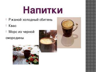 Напитки Ржаной холодный сбитень Квас Морс из черной смородины