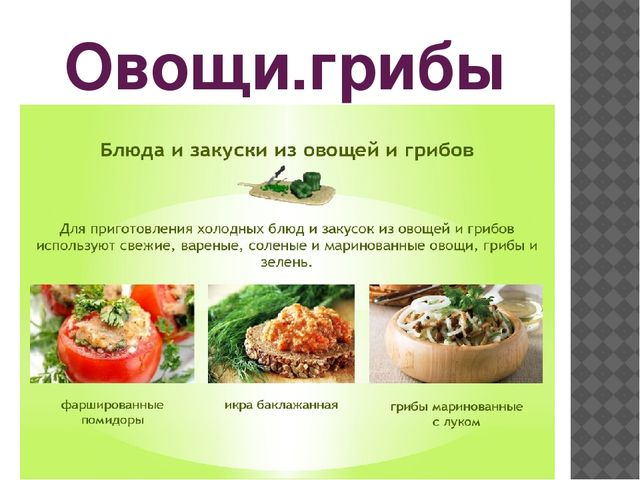 Овощи.грибы