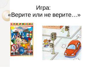 Игра: «Верите или не верите…»